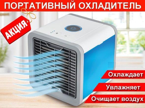 Портативный охладитель воздуха (персональный кондиционер) Arctic Air