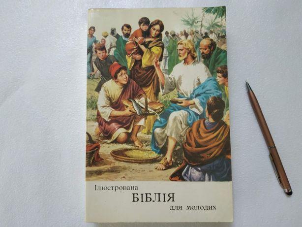 """""""Ілюстрована Біблія для молодих"""""""