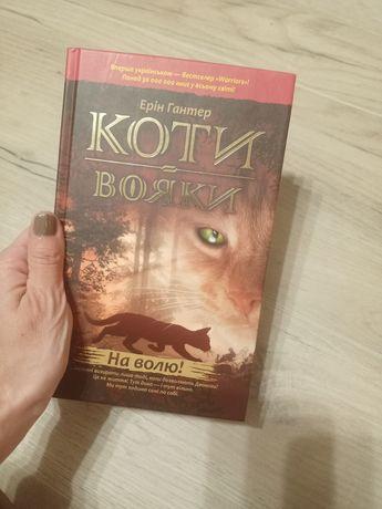 Коти-вояки перша книга