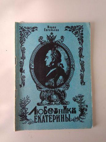 Книга Любовники Екатерины
