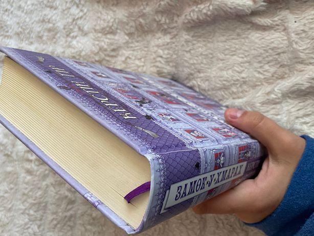Фентезі роман «Замок у Хмарах» Керстін Гір