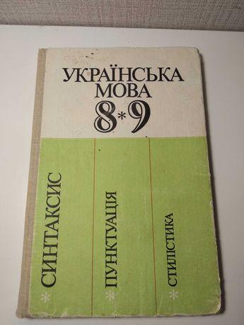 Украинский язык(возможен торг)
