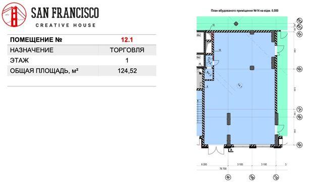 Аренда помещения 124,5 кв.м. в ЖК SAN FRANCISCO. Без комиссии