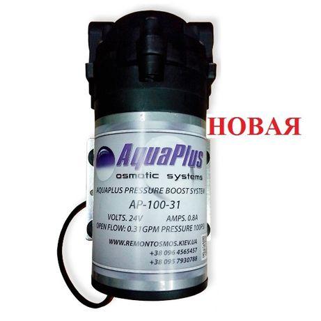 Помпа для обратного осмоса AquaPlus AP-100-31-1. Гарантия год.