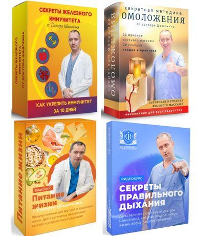 Видеокурсы доктора Шишонина + книги в электронном формате