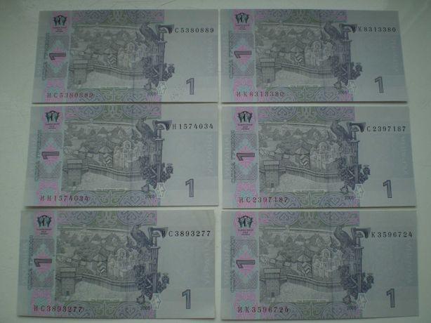 1 гривна 2005 год купюра банкнота
