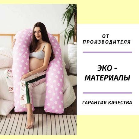 Подушка для беременных вагітних. Для кормления, уютного сна. Кокон