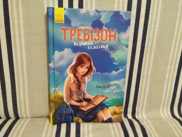 Книга «Требізон»