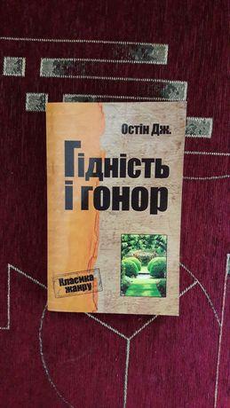 Гідність і гонор - Джейн Остін