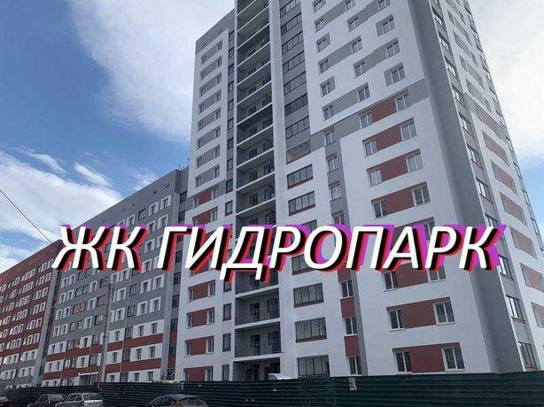 ЖК Гидропарк 1к.квартира 37,53м2 с видом в сторону воды 26500у.е ww