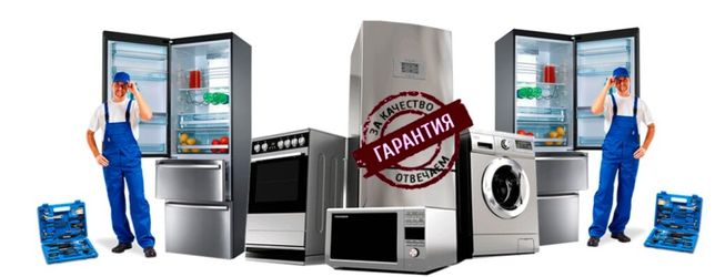Ремонт холодильников, стиральных машин на дому, недорого