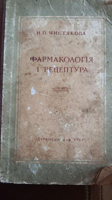 Чистякова Н.П. Фармакологія і рецептура