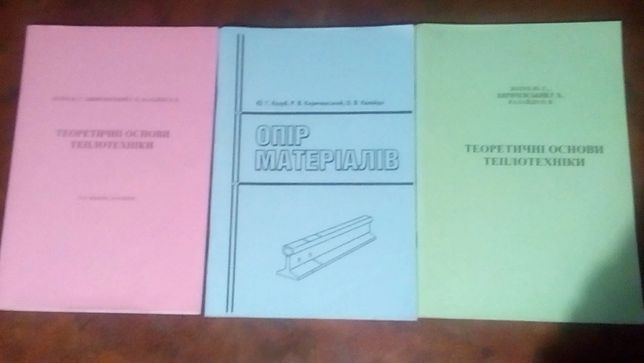 даром учебники по теплотехнике