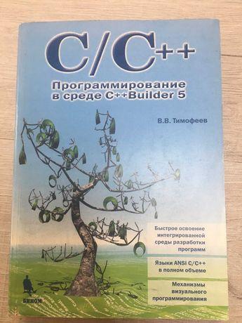 C/ C++. Программирование в среде C++ Builder 5