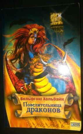 Вольфганг Хольбайн Повелительница драконов книга фентези фантастика 6