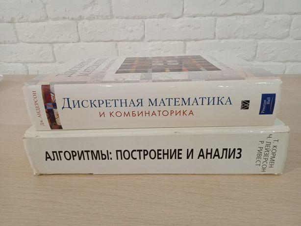 Дискретная математика и комбинаторика; алгоритмы: построение и анализ