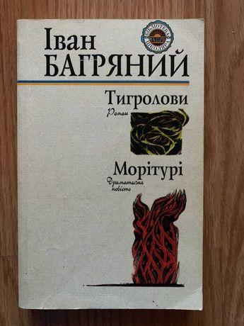 іван Багряний Тигролови, Морітурі