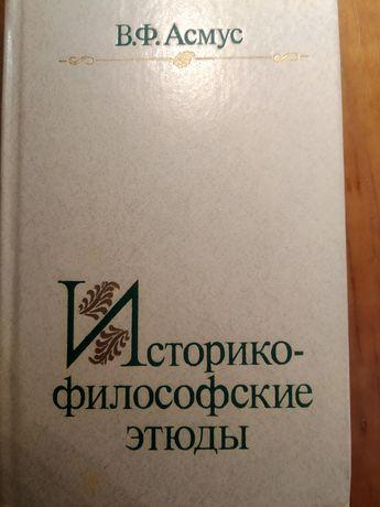 Асмус Историко-философские этюды. Аристотель. Руссо. Конт. Гегель