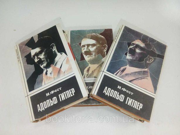Книга И. Фест Адольф Гитлер