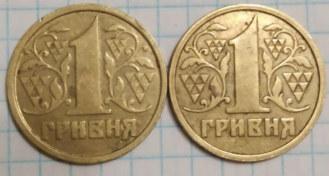 1 гривна 1996 года (2 штуки одним лотом)