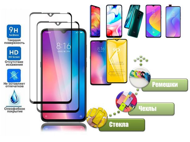 5D 9D стекло Xiaomi Mi 8 6 9se 9t K20 30 A1 A2 A3 lite MAX Mix 2 3 F1
