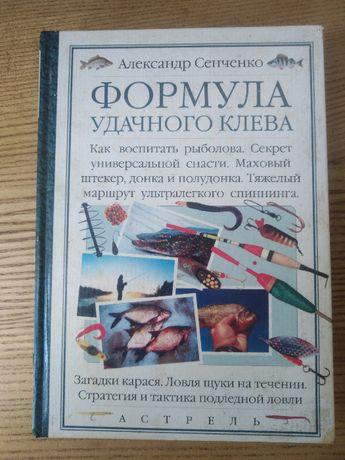 """Рыбалка.""""Формула удачного клева"""".А.Сенченко."""