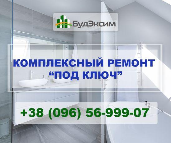 Комплексный ремонт новостройки, квартиры,дома,дачи,офиса Под Ключ