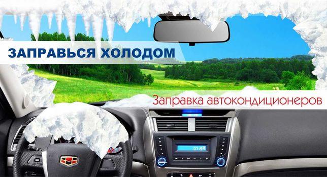 Автокондиционер заправка работаем до 20-00 ив воскресенье кондиционер