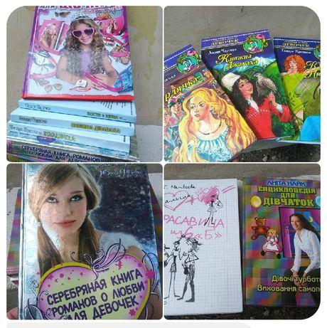 Книги и энциклопедии для девочек
