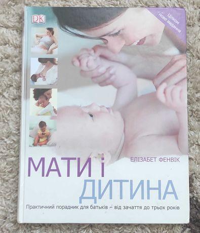 Книга Мати і дитина Е. Фенвік Порадник для батьків DK