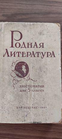 Учебники прошлого