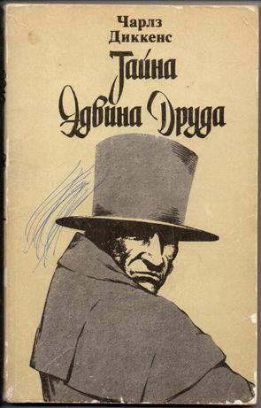 Тайна Эдвина Друда - чарлз диккенс Tajemnica Edwina Drooda - Dickens
