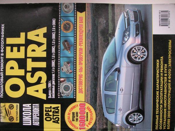 Руководство по Opel Astra с 2004 г. Бензин Опель Астра