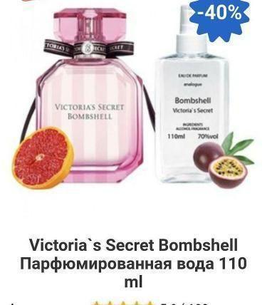 Парфюмированная вода 110 мл Viktoria'a Secret  Versace