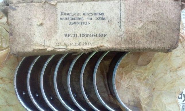 Продам комплект шатунных вкладышей для УАЗа, Волги производства СССР.