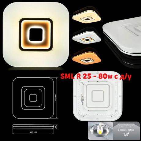 Светодиая люстра с пультом LED SMART /   люстра  50w/80w