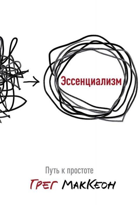 Эссенциализм. Грег МакКеон Дніпро - зображення 1