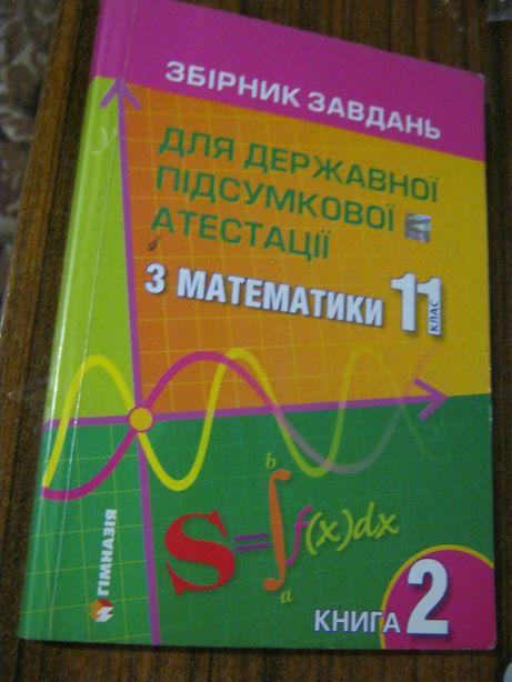 Збірник завдань для державної підсумкової атестації з математики 2008р