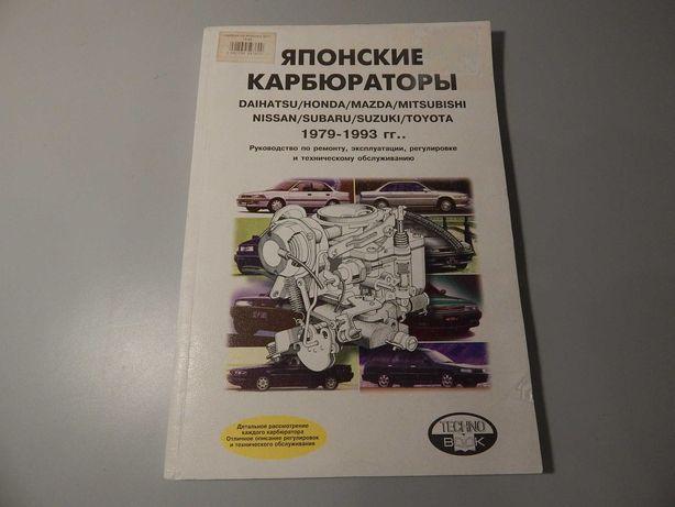 Книги по ремонту и эксплуатации. Японские карбюраторы.