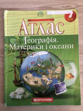 Атлас. Географія. Материки і океани. 7 класс