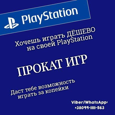 Прокат игр на Ps4 и Ps5