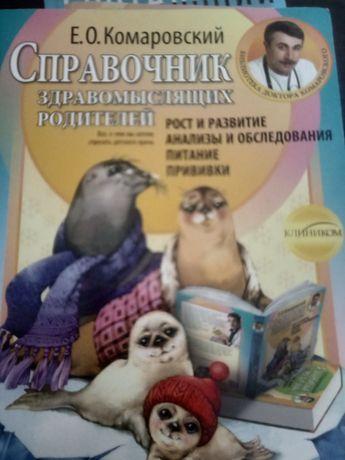 Довідник батьків, Комаровський, Справочник здравомислящих родителей. Р