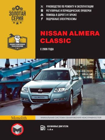 Nissan Almera Classic. Руководство по ремонту и эксплуатации. Книга.