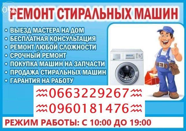 Срочный ремонт стиральных машин у Вас на дому. Кропивницький
