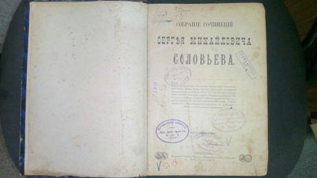 Книга собрание сочиненений С.М. Соловьева
