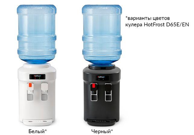 Кулер для воды HotFrost D65E/EN-Нагрев+Охлажд.+Вода 2 бутыля в ПОДАРОК