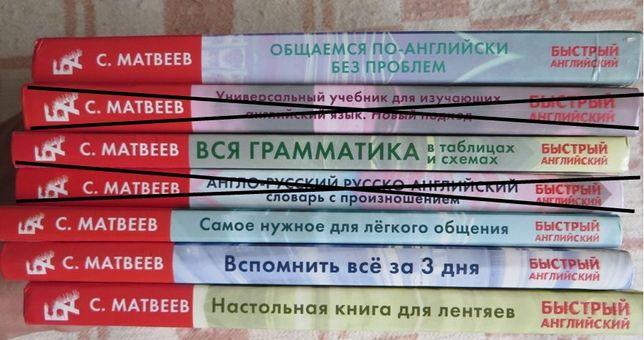 Матвеев С. Быстрый английский. Комплект из 6 книг