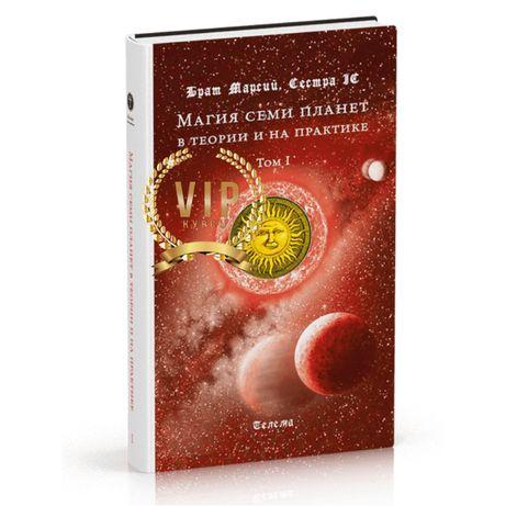 Магия семи планет в теории и на практике.(Брат Марсий, Сестра IC)