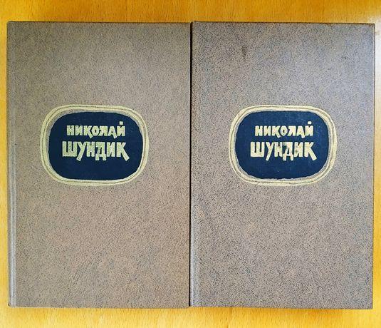 Николай Шундик. Избранные произведения в двух томах