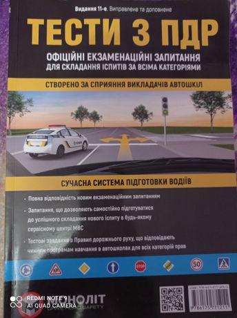 Тести ПДР та правила дорожного руху